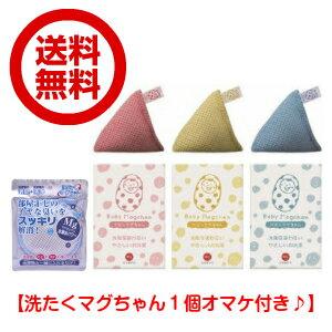 【送料無料】ベビーマグちゃん 3色セット(洗たくマグちゃん1個オマケ付き♪)【RCP】