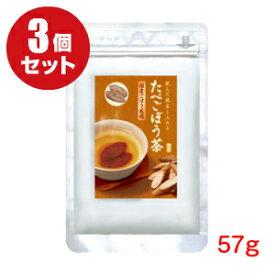 【メール便発送/送料無料】(3個セット)菊星 たべごぼう茶 57g【RCP】