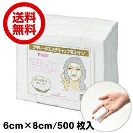 【送料無料】タキレーヌ エステティック用コットン E-500