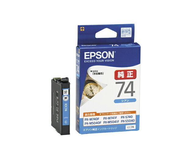 EPSON ICC74 【新品】【純正品】1994■ エプソン ICC74 シアン 純正インクカートリッジEPSON純正インク エプソン純正インク