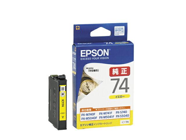 EPSON ICY74 【新品】【純正品】1996■ エプソン ICY74 イエロー 純正インクカートリッジEPSON純正インク エプソン純正インク
