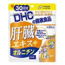 エ940サ彡□DHC 肝臓エキス+オルニチン 30日分 90粒【楽天最安価格に挑戦中!】