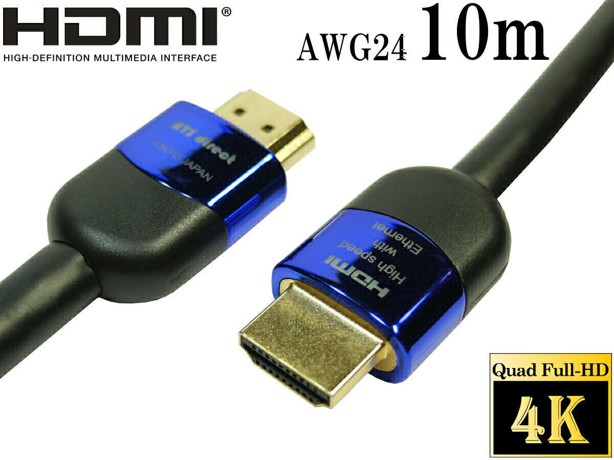 4K2K 60p 4.4.4 24bit HDR動作保証 HDMIケーブル 10m High speed with ethernet【AWG24 外径8.5mm】★送料無料★