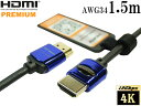 4K2K 60P 4.4.4 24bit18Gbps HDR保証 プレミアム HDMIケーブル 1.5m High speed with ethernet【AWG34】★DM便送料無…