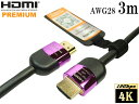 4K2K 60P 4.4.4 24bit 18Gbps HDR保証 プレミアム HDMIケーブル 3m High speed with ethernet【AWG...