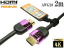 4K2K 60P 4.4.4 24bit 18Gbps HDR保証 プレミアム HDMIケーブル 2m High speed with ethernet【AWG...