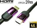 ハイグレード 4K2K 60p 4.2.0動作保証 アクティブイコライザー式 HDMIケーブル 20m High speed with ethernet