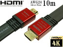 4K2K 60p 4.4.4 HDR 18Gbps動作保証 HDMIケーブル 10m Flatタイプ High speed with ethernet【AWG24 銀メッキ導体】プ…