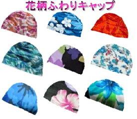 【新商品】花柄ふわりキャップ スイムキャップ●ゆったりゆるめ●頭を締め付けない人向け●♪レディース♪/スイミング/水泳帽/3週間程度でお届けになります。60代50代70代(10000i-57)