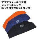 スイムキャップ スイミングキャップ 大きめ おおきいキャップ プールキャップ ゆったりスイムキャップ プ水泳帽大きい 大きいキ…