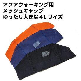 スイムキャップ スイミングキャップ 大きめ4L おおきいキャップ プールキャップ ゆったりスイムキャップ プ水泳帽大きい 大きいキャップ