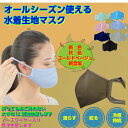 マスク冷感 マスク洗える 洗えるマスク【秋色ゴールドベージュ】たっぷり大きめLL ひんやりマスク ウォシャブルマスク 洗えるマスク…