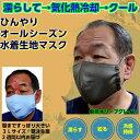 冷感マスク 夏用マスク 男性用マスクLL 3L UV マスク洗える 洗えるマスク 布マスク マスク大きめ たっぷり大きいマスク 水着生地マスク…