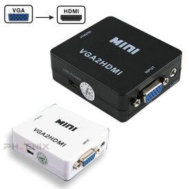【ポイント10倍】VGA to HDMI 変換 ミニD-Sub15ピンケーブル 電源 コンバーター 出力 変換器 変換アダプタ VGA2HDMI 2カラー