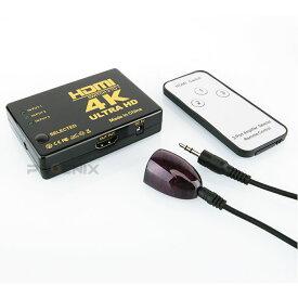 切替器 ゲーム テレビ パソコンモニター 切り替え リモコン付き HDMI セレクター 分配器 4K 3入力1出力