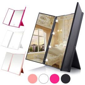 三面鏡 卓上 女優ミラー 卓上ミラー 鏡 ライト led かわいい 化粧鏡 折りたたみ 持ち運び コンパクト 黒 白 ピンク