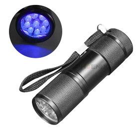 ブラックライト 9LED UV 紫外線ライト 殺菌 ハンディーライト ジェルネイル レジン 硬化 汚れ確認