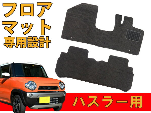 【新品】スズキ ハスラー(MR31S型) フロアマット(ブラック) 1台分