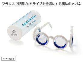 シトロエン純正 SEETROEN リラクゼーションメガネ 眼鏡 乗り物酔い軽減 シートロエン 純正品番 AMC1371230