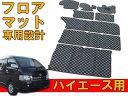 トヨタ ハイエース 200系 GLワイド チェック柄フロアマット カーマット カーペット ブラック/グレー 黒/灰 格子柄 8枚セット 1台分