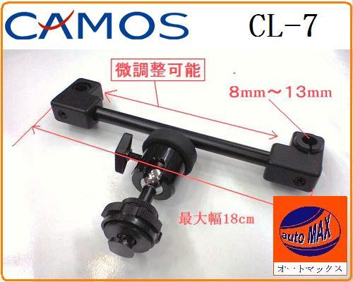 【管7】●CL-7CAMOS(カモス)ヘッドレストモニターアーム新品でも中古価格並み!9インチも取り付け可能モニタースタンドアーム取り付け金具汎用リア/後席の増設に後部座席の増設
