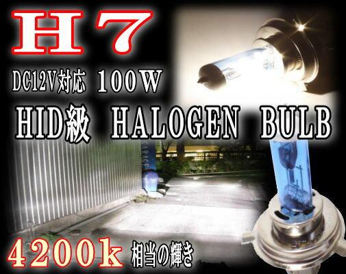 H7●ハロゲンバルブ/2本1セット100w 12V対応 4200k相当キセノンホワイトHIDクラスの明るさバルブ交換/車検対応小糸製作所 PIAA ホーム等で検索可能必ず形状をご確認下さい/検 LED