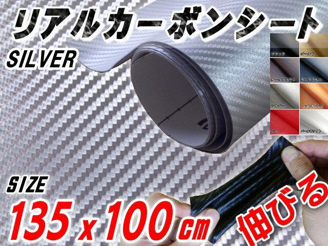 カーボン (大) 銀 リアルカーボンシート 糊付き シルバー 幅135cm×1m 長さ100cm 延長可能 カーボン調シート 耐熱 伸びる 3D曲面対応 カッティング可能シート状 内装 外装 インテリア ウォールクロス ボンネット カーラッピングフィルム