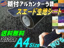 スエード(A4) 黒■【メール便 送料無料】スエード生地シート 糊付き ブラック アルカンターラ調 30cm×20cmスエード…