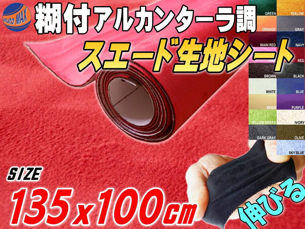 スエード(大) 赤♪スエード生地シート 糊付き アルカンターラ調 レッド135cm×1mスエードシートバックスキンルック曲面対応 カッティング可能シート状内装 インテリア ウォールクロス 革 レザー ステッカー シール