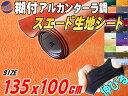 スエード(大) 柿♪スエード生地シート 糊付き アルカンターラ調 オレンジ135cm×1mスエードシートバックスキンルック…