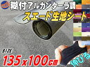 スエード(大) 灰♪スエード生地シート 糊付き アルカンターラ調 グレー135cm×1mサイズスエードシートバックスキンルック曲面対応 カッティング可能シート状...