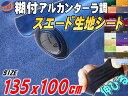 スエード(大) 青♪スエード生地シート 糊付き アルカンターラ調 ブルー135cm×1mスエードシートバックスキンルック曲面対応 カッティング可能シート状内装 インテリア ウォールクロス 革 レザー