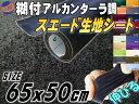 スエード(小) 黒●スエード生地シート 糊付き アルカンターラ調 ブラック65cm×50cmスエードシートバックスキンルック曲面対応 カッティング可能シート状内装 インテリア ウォールクロス 革 レザ