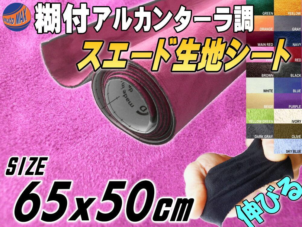 【在庫処分】スエード (小) ピンク 伸びる スエード生地シート 糊付き アルカンターラ調 桃 幅65cm×50cm スエードシート バックスキンルック 曲面対応 カッティング可能シート状 内装 インテリア ウォールクロス 革 レザー
