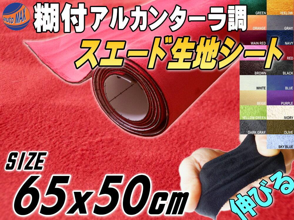 【在庫処分】スエード (小) 赤 伸びる スエード生地シート 糊付き アルカンターラ調 レッド 幅65cm×50cm スエードシート バックスキンルック 曲面対応 カッティング可能シート状 内装 インテリア ウォールクロス 革 レザー