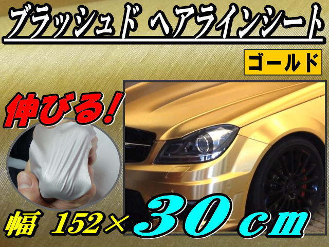 ヘアラインシート (30cm) 金 幅152×30cmブラッシュド ゴールド ラップフィルム カーボディ メタリック ラッピング メタル スチール アルミ チタン調 曲面 ボンネット カッティング ドアピラー車バイク 金属チタニウム アルミニウム フィルム