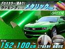 メタリックシート(大)緑♪幅152×100cmグリーン 艶あり(ツヤ有り)メタル調ラッピングフィルム3D曲面対応カスタム グロ…