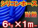 シリコン (6mm) 青●シリコンホース/耐熱/汎用内径6ミリ/Φ6/ブルーsamco(サムコ)同等品バキュームホースラジエターホース/インダクションホースター...