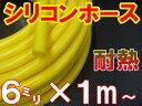 シリコン (6mm) 黄●【商品一覧】シリコンホース/耐熱/汎用内径6ミリ/Φ6/イエローsamco(サムコ)同等品バキュームホー…