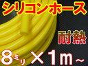 シリコン (8mm) 黄●シリコンホース/耐熱/汎用内径8ミリ/Φ8/イエローsamco(サムコ)同等品バキュームホースラジエター…