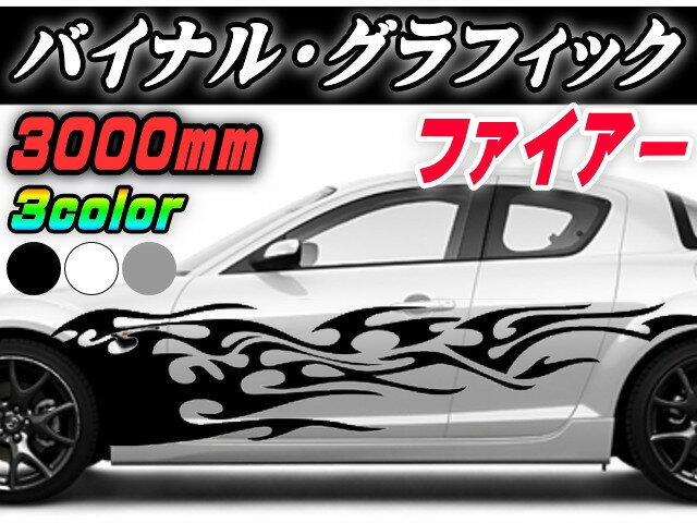 サイドデカール (60)_【商品一覧】汎用 左右2枚1セット幅600mm x 3000mm(3m)転写シート付属バイナル グラフィック デコラインステッカーファイアーパターンストライプ ドア 外装ファイヤー トライバル オリジナル 炎