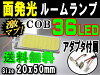 COB面発光LED
