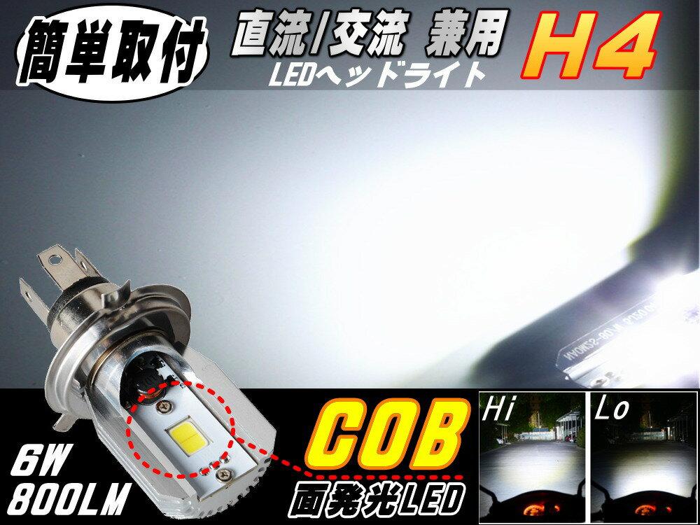 COB H4バルブ_Hi/Lo切替タイプ ホワイト バイク用ヘッドライト フォグランプ形状 DC6V-80V COB面発光LED 12W 800lm汎用LED オートバイ用 簡単取り付け 施工