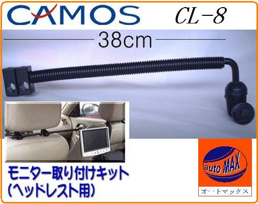 【管8】●CL-8CAMOS(カモス)ヘッドレストモニターアーム新品でも中古価格並み!9インチも取り付け可能モニタースタンドアーム取り付け金具汎用リア/後席の増設に後部座席の増設