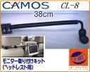 【管8】●CL-8CAMOS(カモス)ヘッドレストモニターアーム新品でも中古価格並み!9インチも取り付け可能モニタースタン…