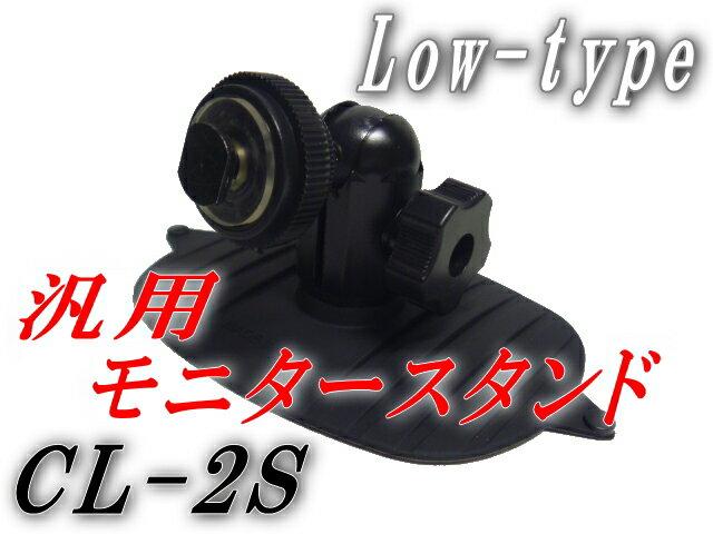 Lowtype●【宅急便 送料無料】CL-2SCAMOS(カモス)モニタースタンドショートタイプ/汎用新品なのに中古価格並み!9インチも取り付け可能台座/取り付け台オンダッシュにモニター スタンド【RCP】