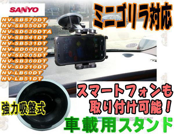 でかスマホ●ミニゴリラ 車載用スタンド 吸盤式/ナビホルダー/吸盤スタンド汎用カーナビスタンドNVP-T20代用NV-LB51DTNV-SB550DTスマートフォンホルダー/携帯 ホルダー/カバー装着時でも!スマフォ/スマホ