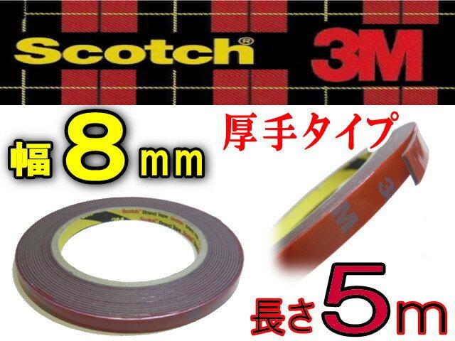 8mm両面▼3M社 両面テープ(スリーエム)scotch(スコッチ)幅8ミリ 長さ5m 厚み1.1mm防水/厚手タイプ内装/外装/曲面/ザラザラ面と多用途!超強力な接着力!DIYで大活躍!