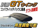 GTウイング (黒)♪【宅急便 送料無料】ブラック/汎用タイプ簡単取り付け/ポン付け可能3D GTウィング/ダクト付き取り付け土台/角度調節機能付き中古並価格!...
