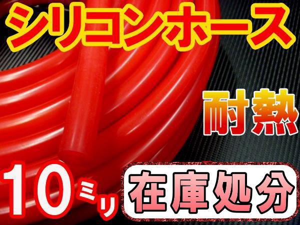 【SALE 75】シリコン (10mm)赤 10cm_シリコンホース/耐熱/汎用内径10ミリ/Φ10/レッドsamco(サムコ)同等品バキュームホースラジエターホース/インダクションホースターボホース/ラジエーターホースタービン周辺に!